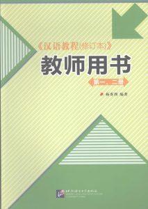 汉语教程 修订本 教师用书 第1、2册  PDF