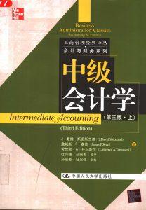 中级会计学(第3版)上  PDF