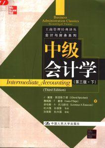 中级会计学(第3版) 下  PDF