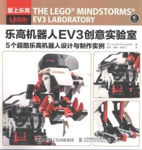 乐高机器人EV3创意实验室 5个超酷乐高机器人设计与制作实例  PDF