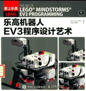 乐高机器人EV3程序设计艺术  PDF
