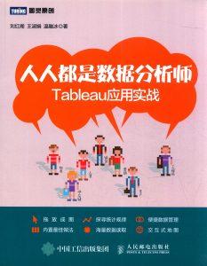 人人都是数据分析师 Tableau应用实战 PDF