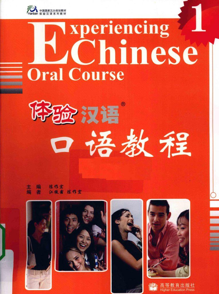体验汉语口语教程 1  PDF