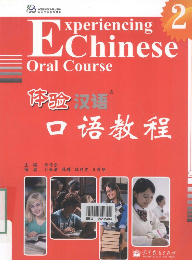 体验汉语口语教程 2  PDF