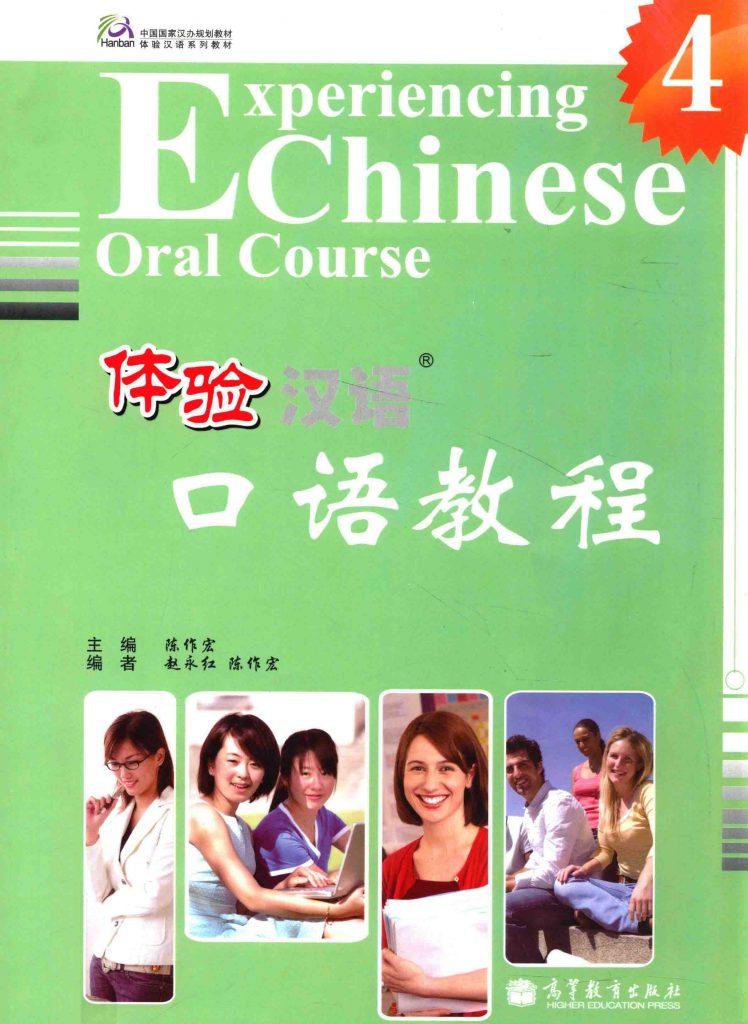 体验汉语口语教程 4  PDF