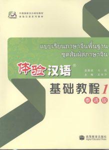 体验汉语基础教程 泰语版 1  PDF