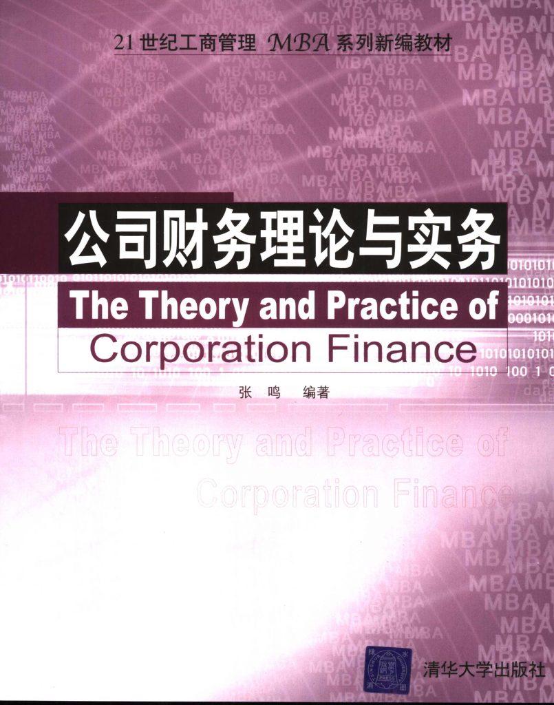 公司财务理论与实务 张鸣  PDF