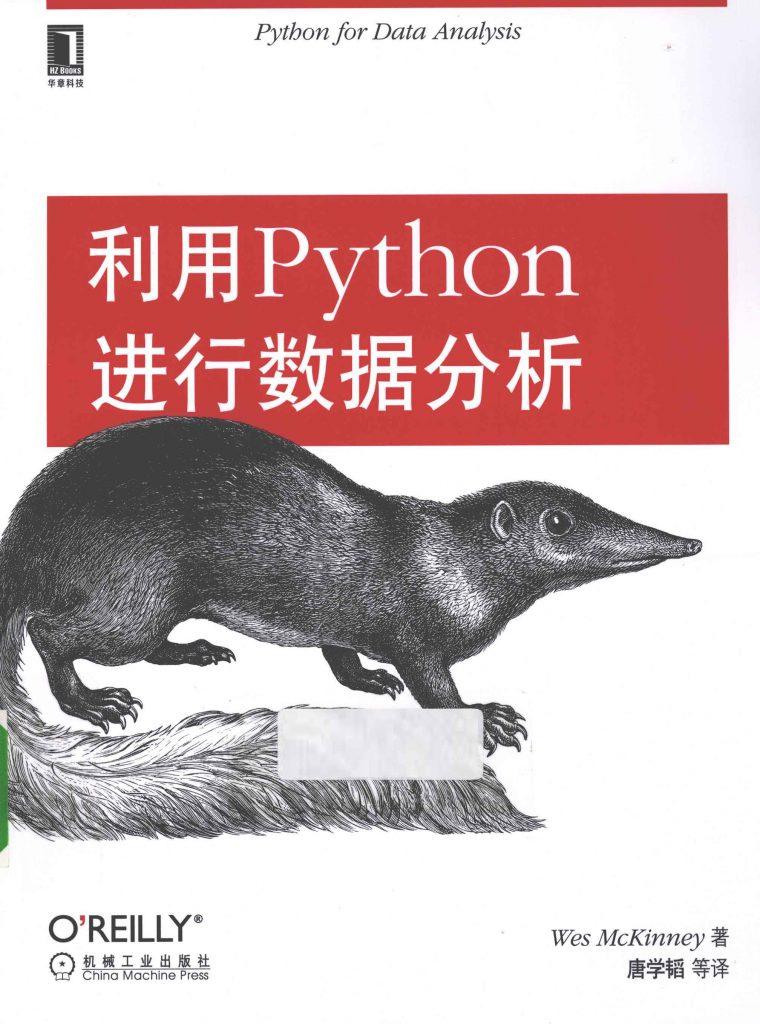 利用Python进行数据分析  PDF