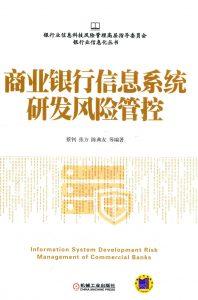 商业银行信息系统研发风险管控  PDF
