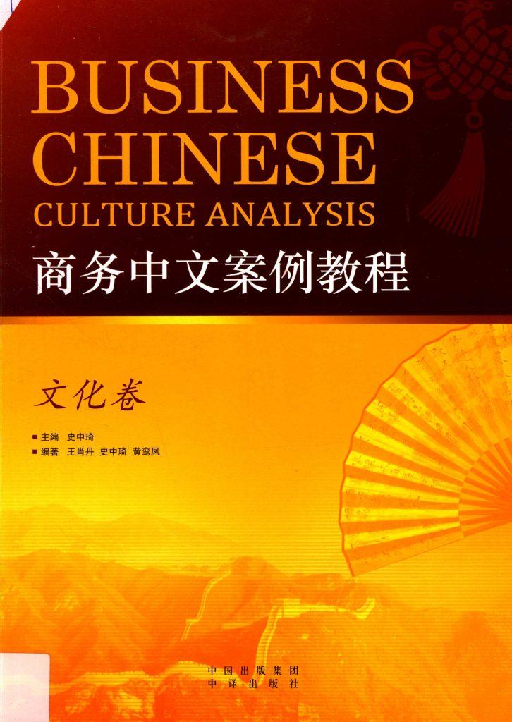 商务中文案例教程 文化卷 PDF