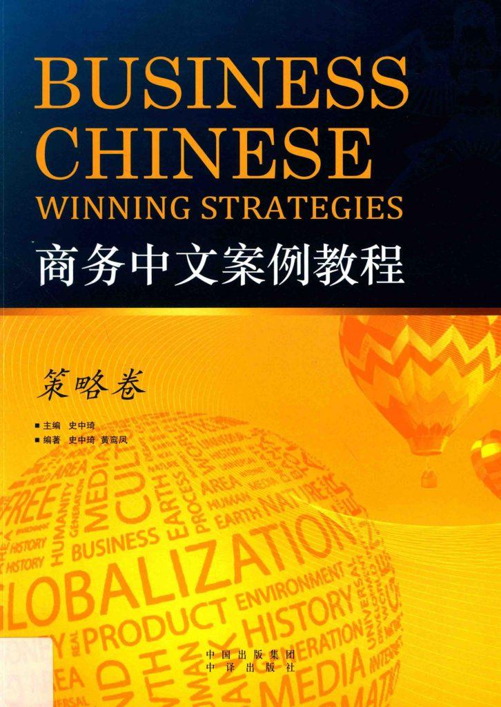 商务中文案例教程 策略卷  PDF