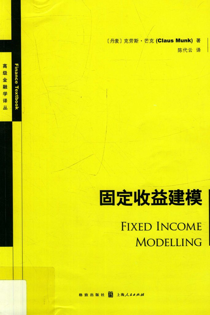 固定收益建模  PDF