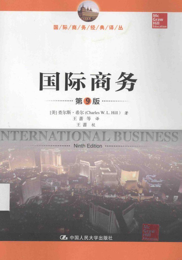 国际商务 第9版   PDF