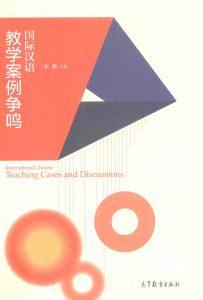 国际汉语教学案例争鸣  PDF