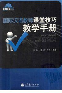 国际汉语教师课堂技巧教学手册  PDF