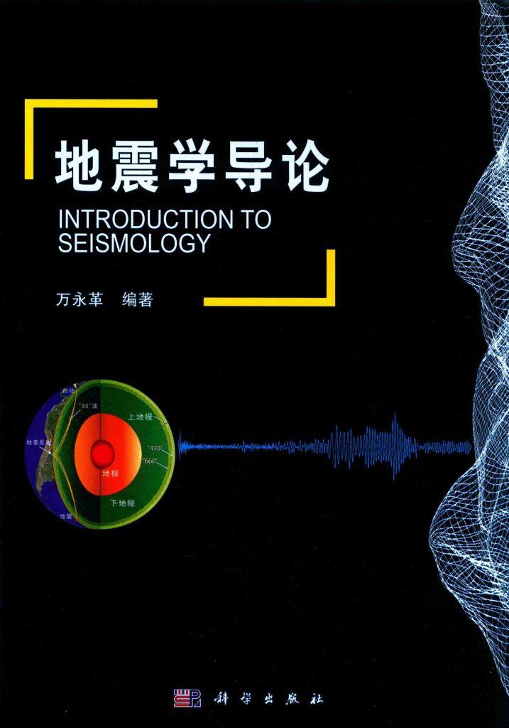 地震学导论  PDF