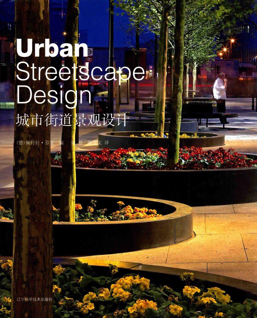 城市街道景观设计  PDF