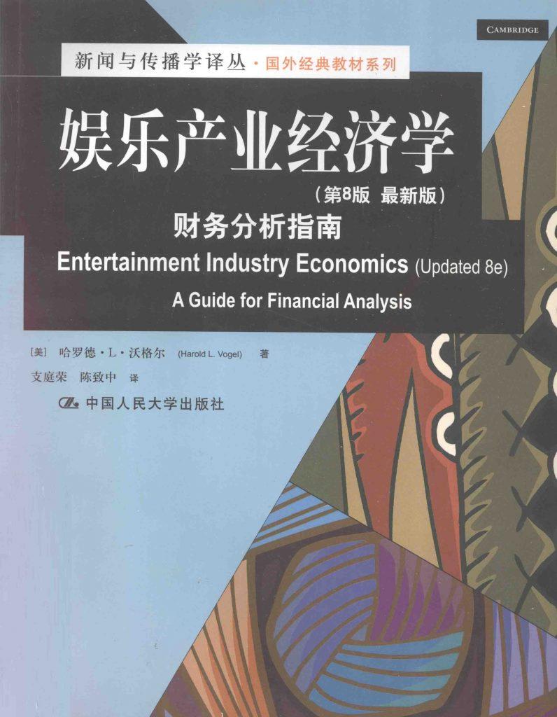 娱乐产业经济学 财务分析指南 第8版最新版  PDF