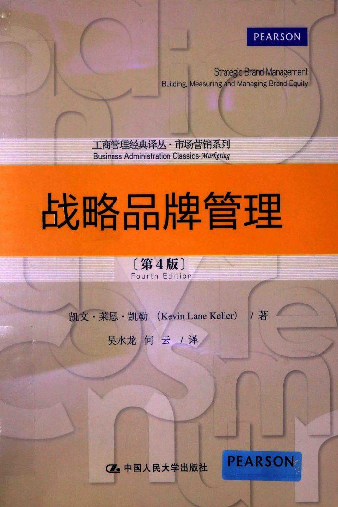 战略品牌管理 第4版  PDF