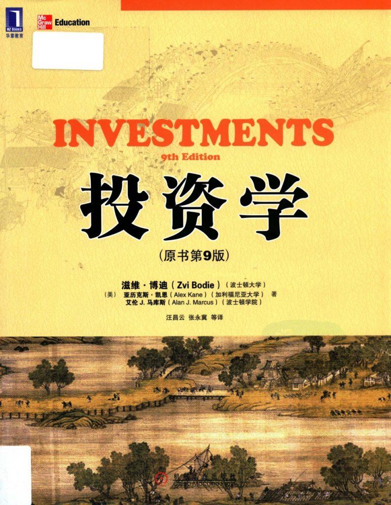 投资学 原书第9版  PDF