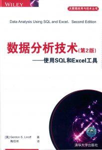 数据分析技术 使用SQL和Excel工具 第2版  PDF