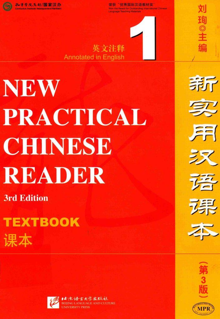新实用汉语课本 1 课本 英文注释 第3版  PDF