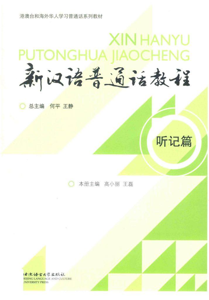 新汉语普通话教程 听记篇  pdf