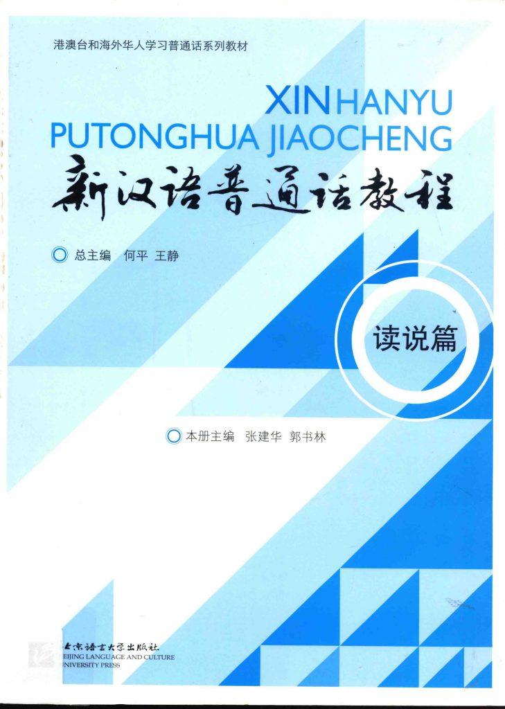 新汉语普通话教程 读说篇  PDF