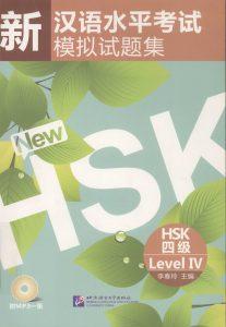 新汉语水平考试模拟试题集 HSK四级  PDF