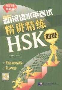 新汉语水平考试精讲精练 HSK四级  PDF
