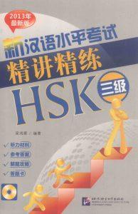 新汉语水平考试精讲精练HSK三级  PDF
