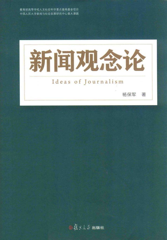 新闻观念论  PDF