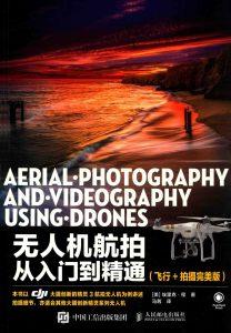 无人机航拍从入门到精通 飞行+拍摄完美版  PDF