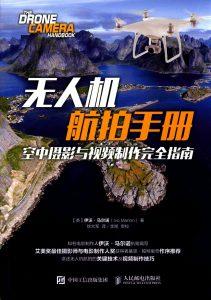 无人机航拍手册 空中摄影与视频制作完全指南  PDF
