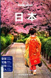 孤独星球 日本 第2版  PDF