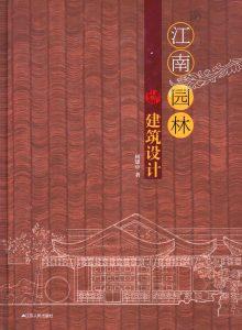 江南园林建筑设计  PDF