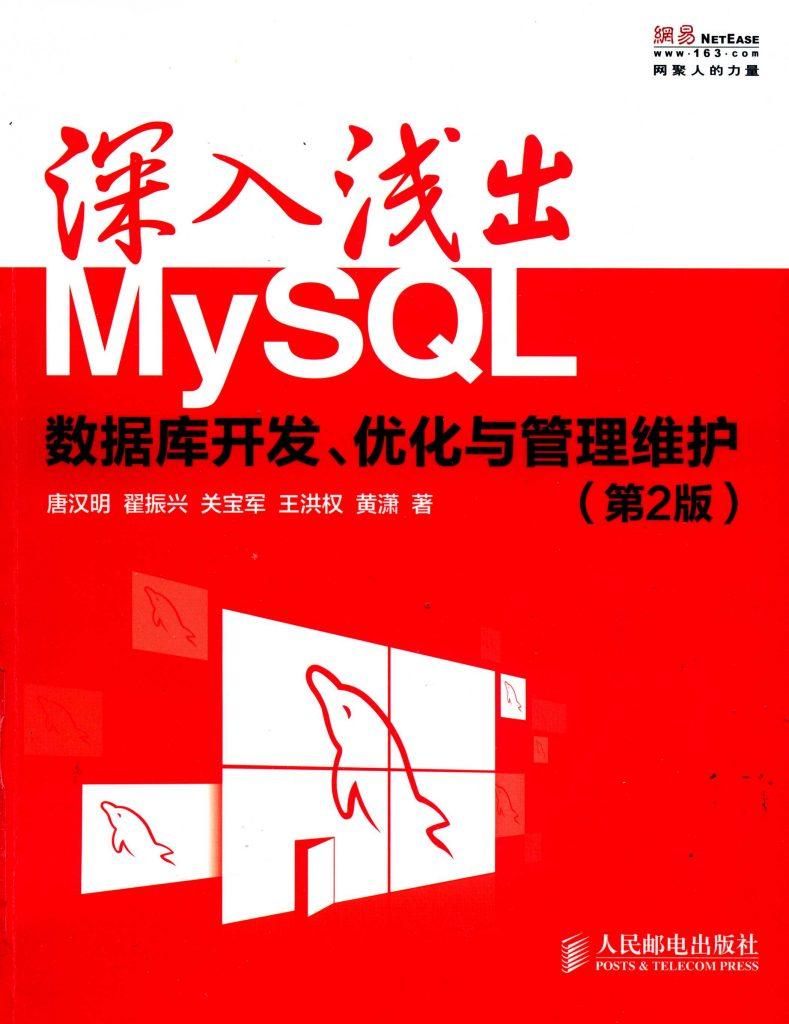 深入浅出MySQL 数据库开发、优化与管理维护 第2版  PDF