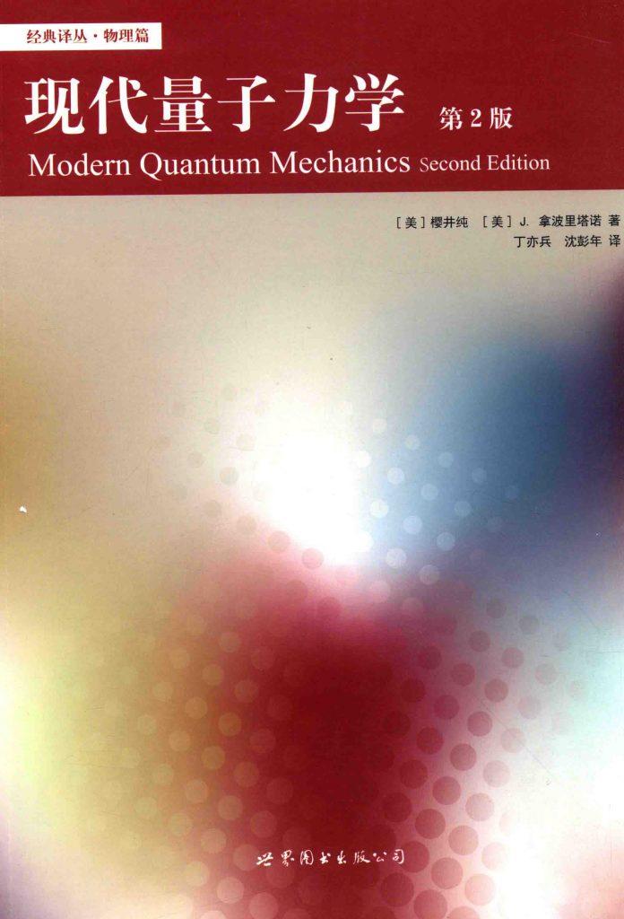 现代量子力学 第2版  PDF