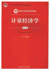 计量经济学 第5版 赵国庆  PDF