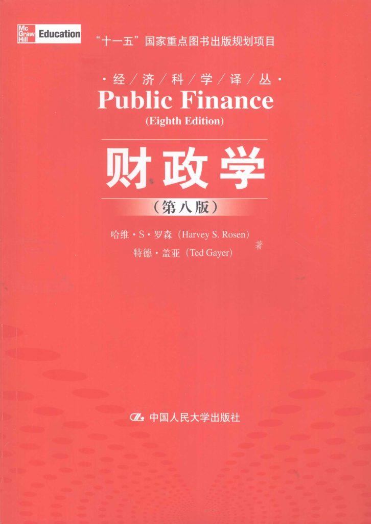 财政学 第8版 哈维·S·罗森   PDF