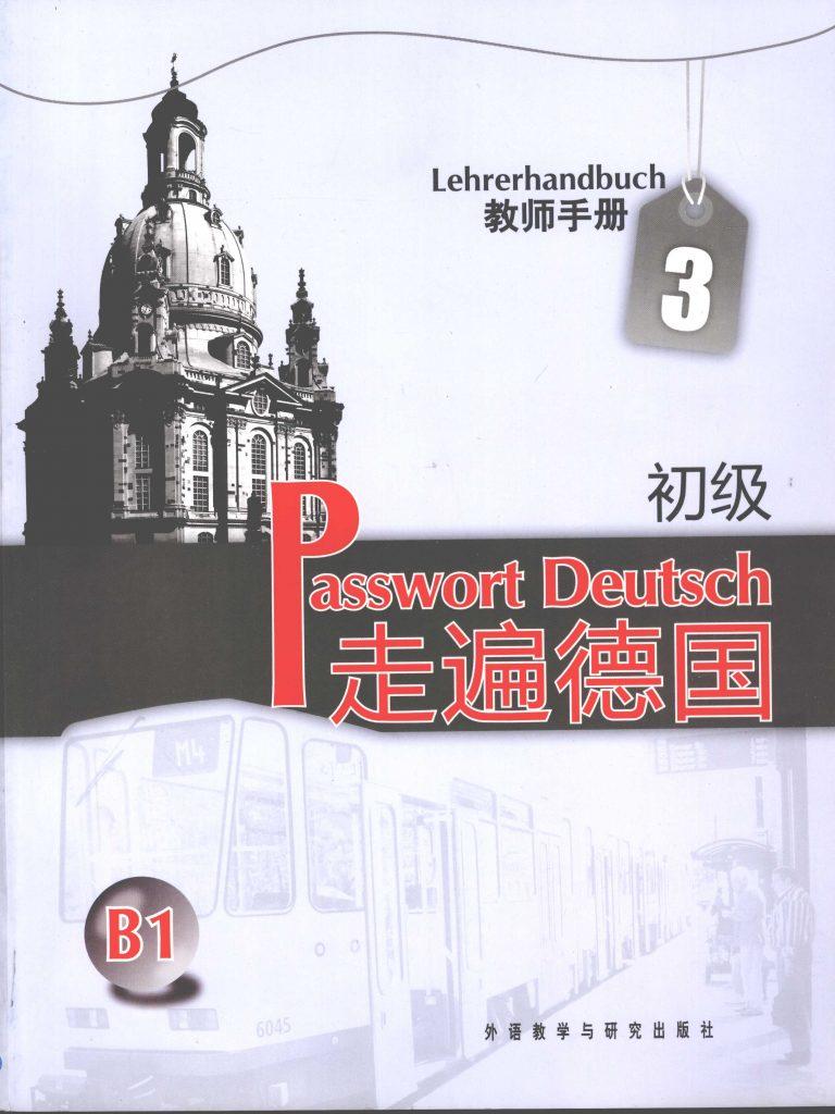 走遍德国初级3教师手册 B1  PDF