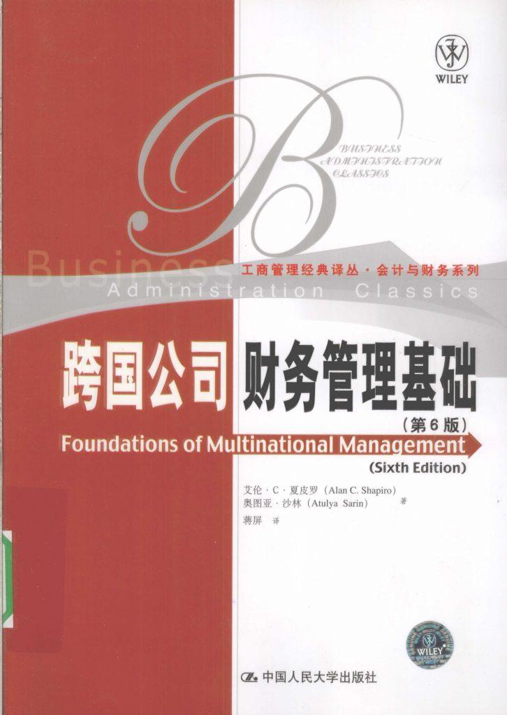 跨国公司财务管理基础 第6版  PDF