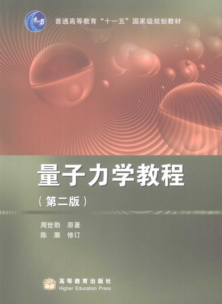 量子力学教程 第二版  PDF