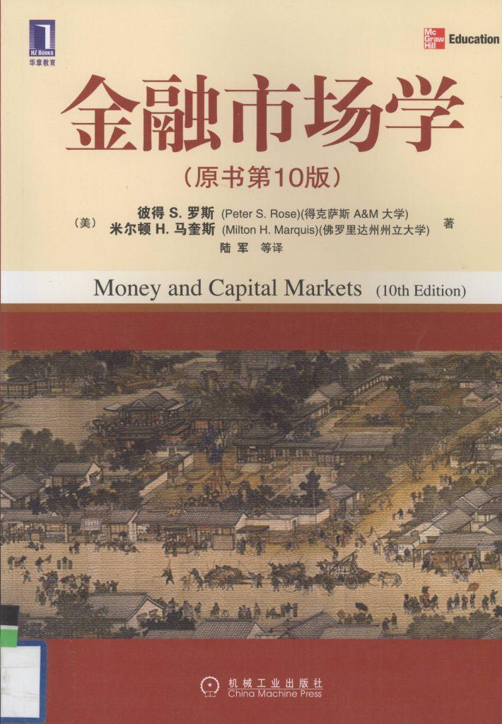 金融市场学 原书第10版  PDF
