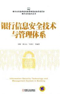 银行信息安全技术与管理体系  PDF