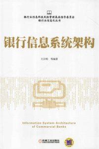银行信息系统架构  PDF