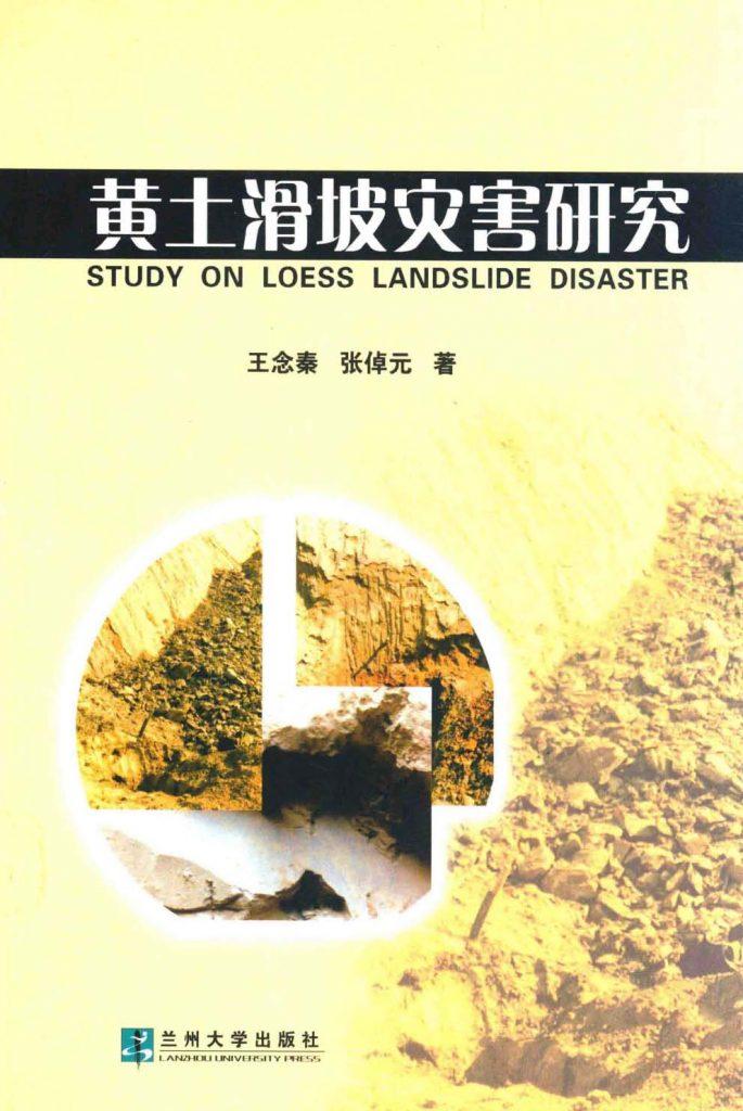 黄土滑坡灾害研究  pdf