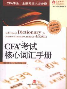 CFA考试核心词汇手册  PDF