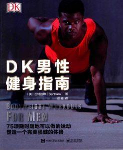 DK男性健身指南   PDF