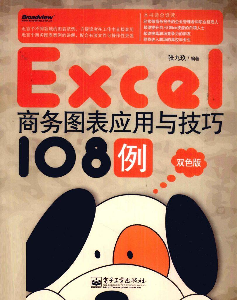 Excel商务图表应用与技巧108例 PDF